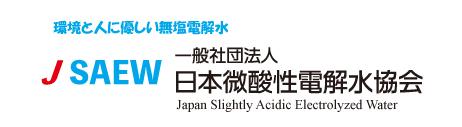日本 電解 水 協会